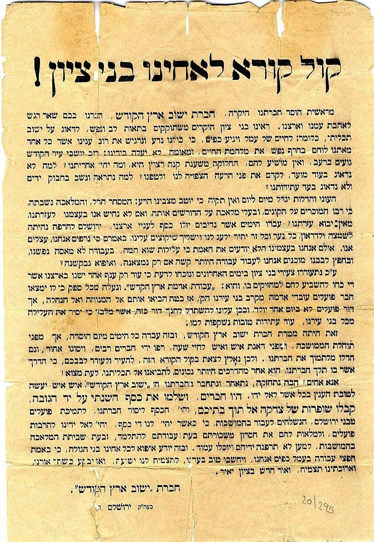 Appeal. Fundraiser for the Chevrat Yishuv Eretz HaKodesh. Jerusalem, 1898.
