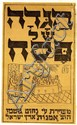 Passover Haggada. Nachum Gutman. Tel Aviv,  1930. Hertzelia Press. Bright Yellow Illustrations.