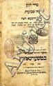 Tikkun Leil Shavuot and Leil Rosh Hashanah.