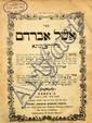 Eshel Avraham. Butshatsh, 1906. Critique by Rabbi Meir Arik.