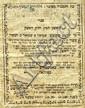 Rishon L'Tzion. Rabbi Chaim ben Attar. Polonnoye, [1804].
