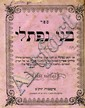 Bnei Naftali. Books by Rabbi Naftali Sofer. Pressburg, 1867-1876.