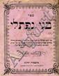 Bnei Naftali. Books by Rabbi Naftali Sofer. Pressburg, 1867-1876.