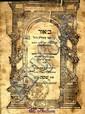 Commentary on Sefer Mitzvot Hagadol. Venice (1605). Approbation from Rabbi Shmuel Edeles - the MaHaRSHA!