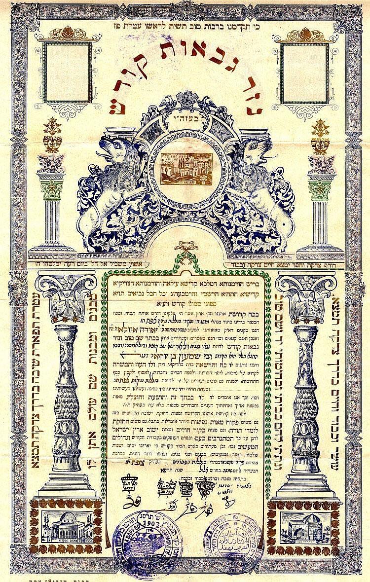 Nezer Gabaut Kodesh. Safed, [1921]. Sephardic Kollels.