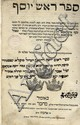 Rosh Yosef. Izmir, [1658]. Pedigreed Copy.