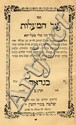 Tzel HaMa'a lot. Baghdad, [1892)