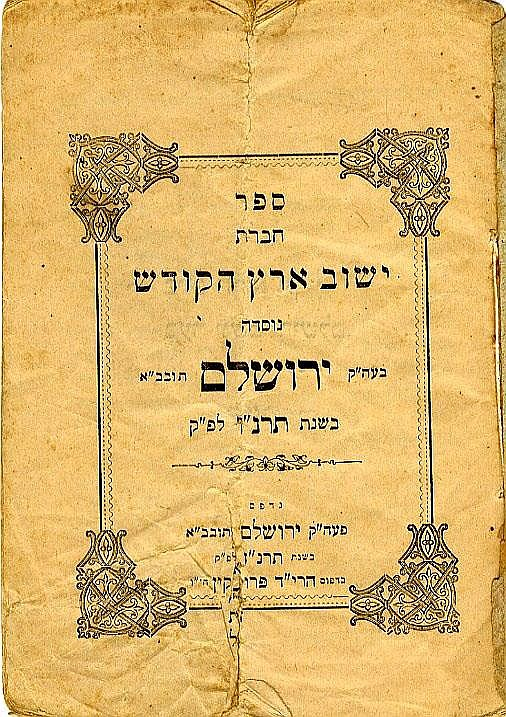 Bylaws of the 'Chevrat Yishuv Eretz HaKodesh'. Jerusalem, 1897.