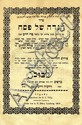 Haggada Shel Pesach. Lemberg, 1873. Chassidut.