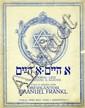 Cantorship. Music Notes. A heim, A Heim. Vienna, c. 1930. Jewish Artist, Uriel Birnbaum.