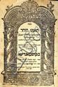 Tikunei HaZohar. Constantinople, [1740].