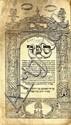 Ba Yeshua V'Nechama. Wilhermsdorf. [c. 1738.
