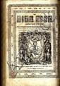 Meir Nativ. Basle, [1581].