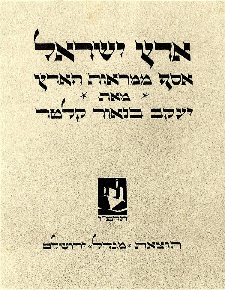 Photographs. Yaakov Benor-Kalter. Eretz Yisrael: Osef Mi'Marot Ha'Aretz. Jerusalem, 1926.
