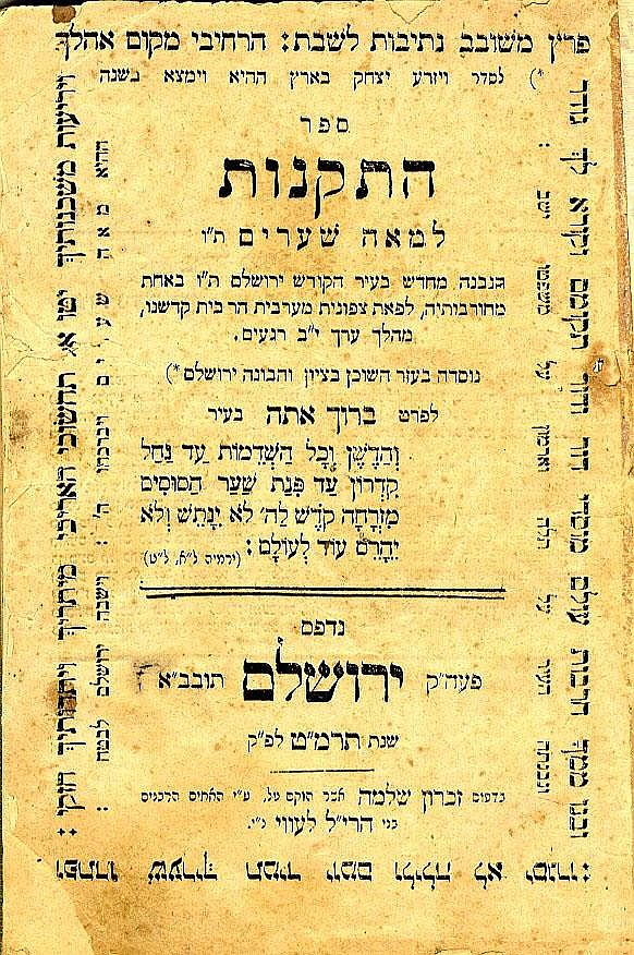 Bylaws of Meah Shearim. Jerusalem, 1889.