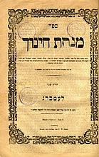 Minchat Chinuch. Lemberg, 5629. First edition. The personal copy of HaGaon Rabbi Yerucham Fischel Perla, with tens of comments in his holy handwriting
