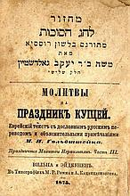 Machzor for Festivals with Russian translation. Vilna and Eydtkuhnen. 1875. First edition.