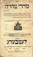 Sidrei Tahara. Lemberg, 1836. Handwritten Comments of Rabbi Abba Chiya Hirsch from Sered