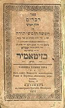 Devarim. Zhitomer, 1851. Unknown in the Bibliography.