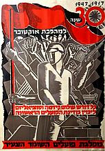 Poster. 30 years since the October Revolution. Yochanan Simon. Tel Aviv, 1947.