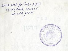 Dedication of Rabbi Yaacov Yeshaya Blau with Prayer Request with Rabbi Moshe Aryeh Freund, Head of Beth Din Jerusalem