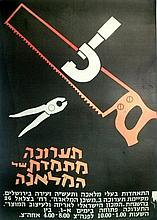Poster Taarucha Matmedet shel Melacha (Continuous Exhibition of Work), 1950-1960.