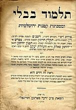 The First Talmud printed in America. Babylonian Talmud in one volume. New York, 5673 [1913].