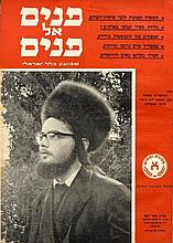 A large collection of historical excerpts from the press documenting important events in the Chareidi community from the 1920's to the 1970's.