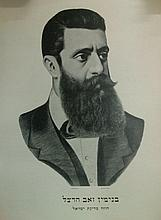 Poster: Herzl Seer of State of Israel, approximately 1950.