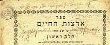 Artzot Hachaim. Malbim. First Edition. Signatures Of Rabbi Dov Zev Rappaport, son in law of the Seraph from Kotzk, and Rabbi Yakov David Biderman from Vischigrad