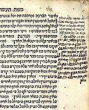 Sefer HaChinuch. Venice, [1600]. Handwritten Glosses.