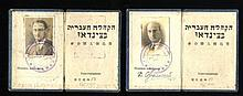 Rare Historical Collection of the Chinese Jewish Company. Shanghai. 1930s-1940s