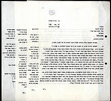 A halachic letter from Rabbi Shlomo Goren, on the eve of the evacuation of Sinai.