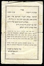 Printed letter from Rabbi Israel Abuchatzeira, the Baba Sali, with a handwritten addition.