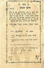 Darkei HaAdam. Saloniki, 1849. Ladino