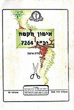 Internal Publications of the Medical Corps [2]. Israel, 1974-1990.