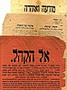 Flyers of the Ultra-Orthodox Community of Jerusalem 1928-1934