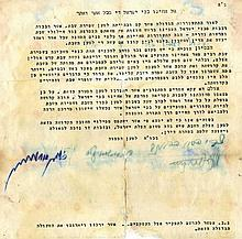 Flyer. Activities to Ensure Shabbat Observance. With Signatures of Renowned Rabbis. Israel, 1950s.