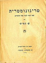 Trigonometry. Kovno, 1926