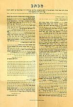 Poster. Letter from Rabbi Yehoshua Buxbaum. [1942]. Jerusalem? 1950's-60's
