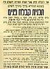 Large collection of posters. Jerusalem, second half of the 20th century