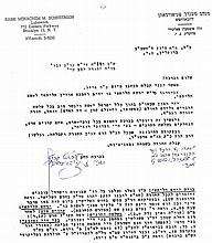 Letter. Handwritten by the Admor Rabbi Menachem Mendel Shneerson of Lubavitch.
