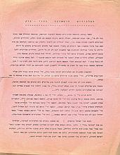Poster. The First Television in Bnei Brak. Bnei Brak, 1970s