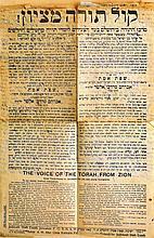 Poster. Kol Torah Mi'Tzion. Jerusalem, [1925]