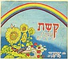 Keshet Annual for Children. Tel Aviv, 1946