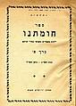 Periodical. 'Chomateinu'. Neturei Karta. Jerusalem, [1953-4]