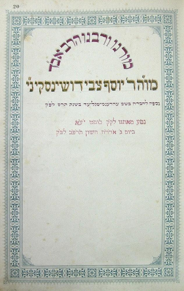 Manuscript. Ledger of the Galanta Community. Hungary. Rabbi Yosef Zvi Dushinsky. Rabbi Yehoshua Buxbaum. Benevolent Society. 1900. Illustrated Manuscript.  Museum Piece.