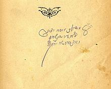 Simchat HaRegel. Signatures and Stamps of the Admors of Ratzfert