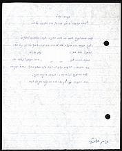 Letter from Jerusalem Tzaddik, Rabbi Aryeh Levin.