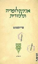 Encyclopedia Talmudist  - Brochure. Jerusalem, 1947